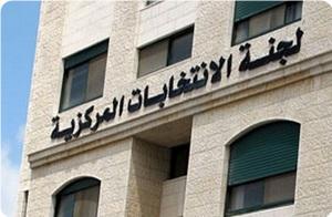 Inaugurata a Gaza la sede del Comitato elettorale