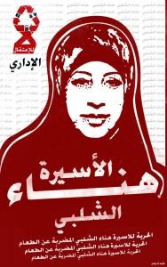 Confinata all'isolamento, prigioniera in sciopero della fame contro la detenzione amministrativa