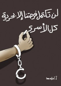 Giornata del prigioniero palestinese: Israele promette pene 'esemplari e senza precedenti'