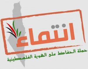 Intimaa' è appartenenza: campagna di protezione dell'identità palestinese