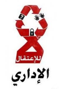Estesa la detenzione amministrativa per un deputato e un leader palestinesi