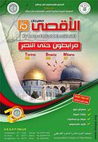 XV Festival di Solidarietà con il popolo palestinese