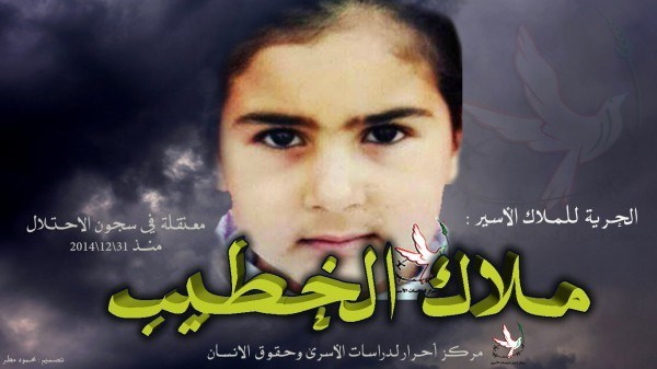 Malak Al-Khatib, simbolo palestinese dell'infanzia negata