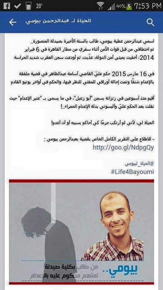 Egitto, disobbedienza civile per chiedere l'annullamento delle sentenze di morte contro gli oppositori