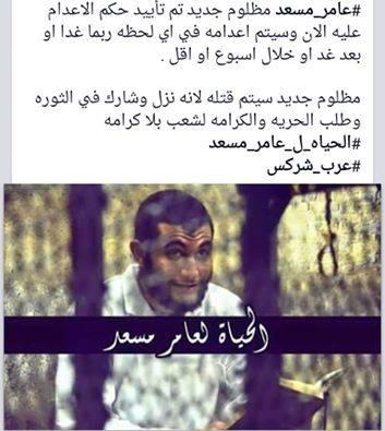 Egitto, arresti e decapitazioni di giovani della FM