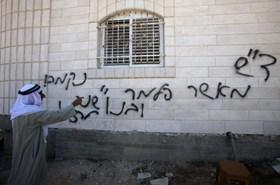Iscrizioni razziste su una moschea a Gerusalemme