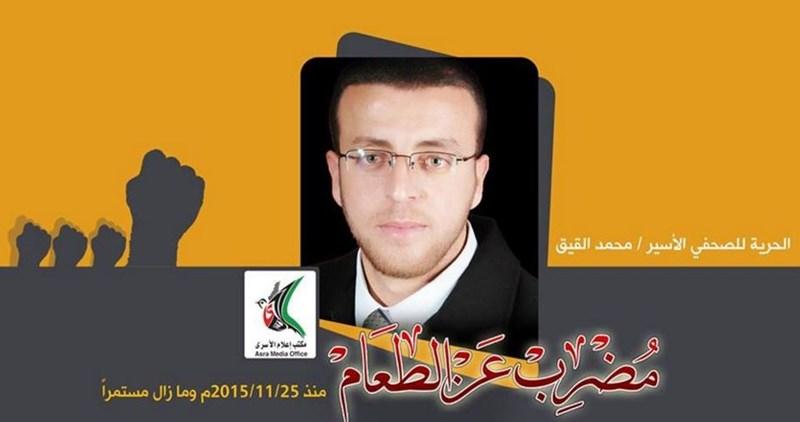 Il giornalista al-Qeiq rifiuta di assumere vitamine