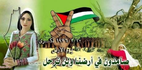 """""""Mentre i Palestinesi commemorano il Giorno della Terra, Israele controlla illegalmente oltre l'85% della Palestina"""""""