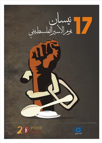 """Pchr alla """"comunità internazionale"""": ponete fine alla sofferenza dei prigionieri palestinesi"""