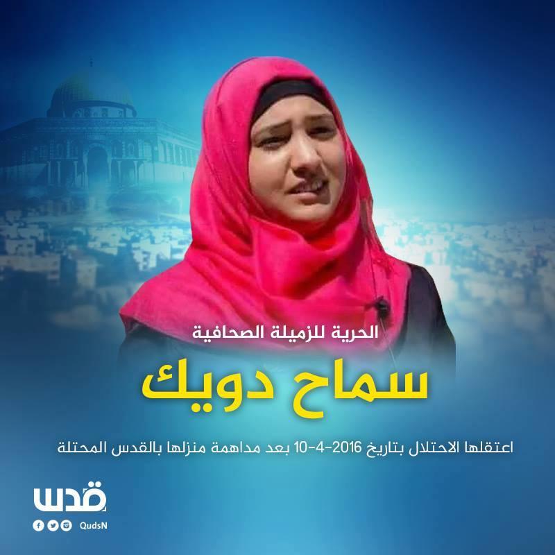 Giornalisti nel mirino di Israele: Samah Dweik