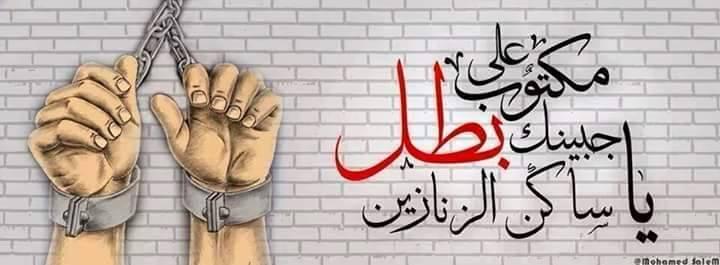 API: solidarietà ai prigionieri palestinesi nelle carceri israeliane