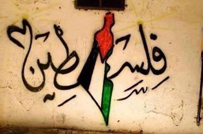 Perché l'Italia deve celebrare anche la Resistenza palestinese