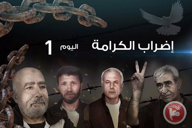 1500 prigionieri palestinesi entrano in sciopero della fame