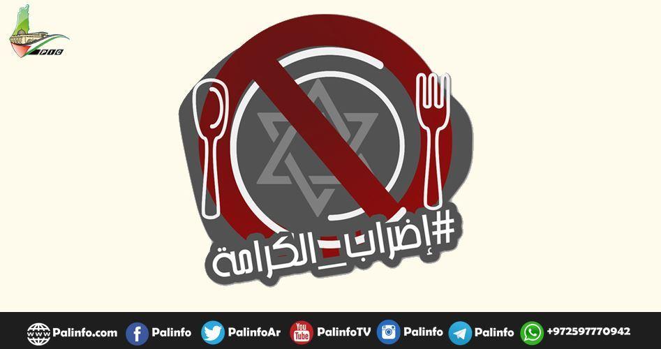 1.500 prigionieri palestinesi in sciopero della fame da 11 giorni