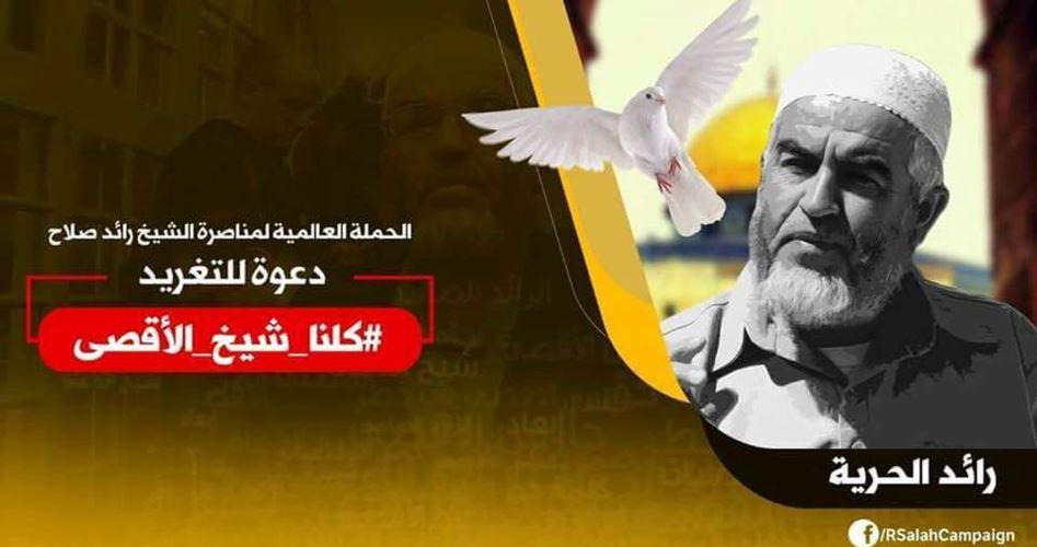 Campagna internazionale per liberare Shaykh Salah