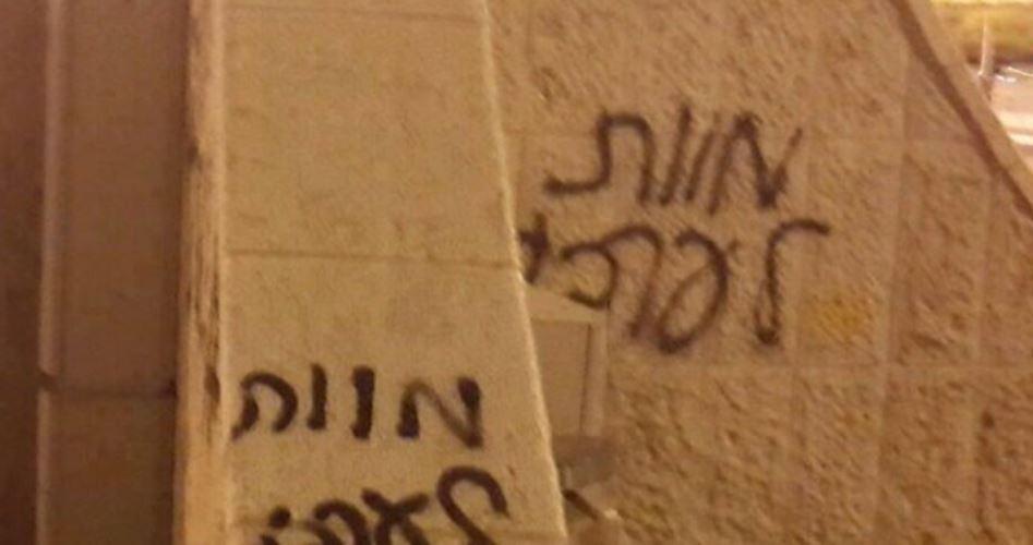 """Attacchi razzisti a Gerusalemme: coloni scrivono """"Morte agli Arabi"""""""