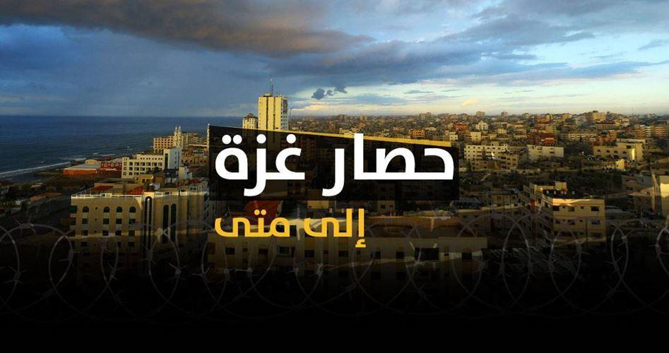 Commissione nazionale sollecita il governo dell'ANP a trovare soluzioni per la crisi di Gaza