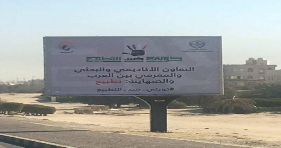Nel Kuweit, campagna popolare contro la normalizzazione con Israele