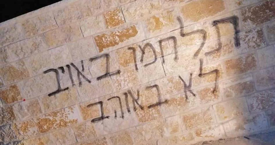 Coloni israeliani vandalizzano proprietà palestinesi e dipingono graffiti razzisti