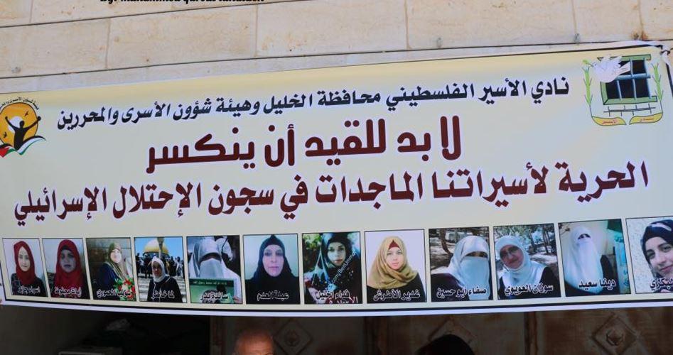 Le donne palestinesi protestano per gli abusi subiti nelle carceri israeliane