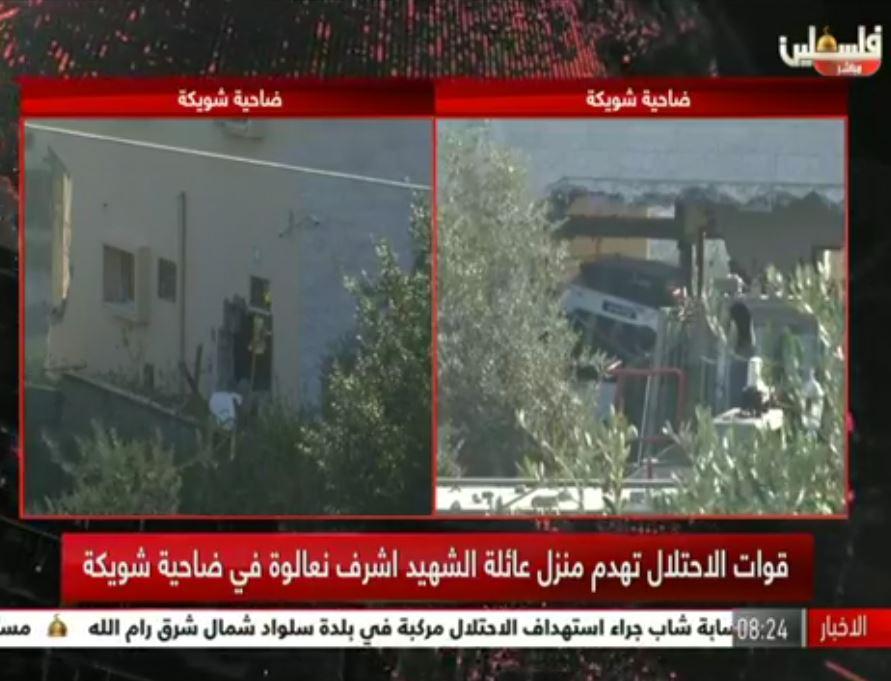 Punizioni collettive nazi-sioniste: soldati israeliani demoliscono la casa della famiglia Na'alwa, feriscono 7 palestinesi