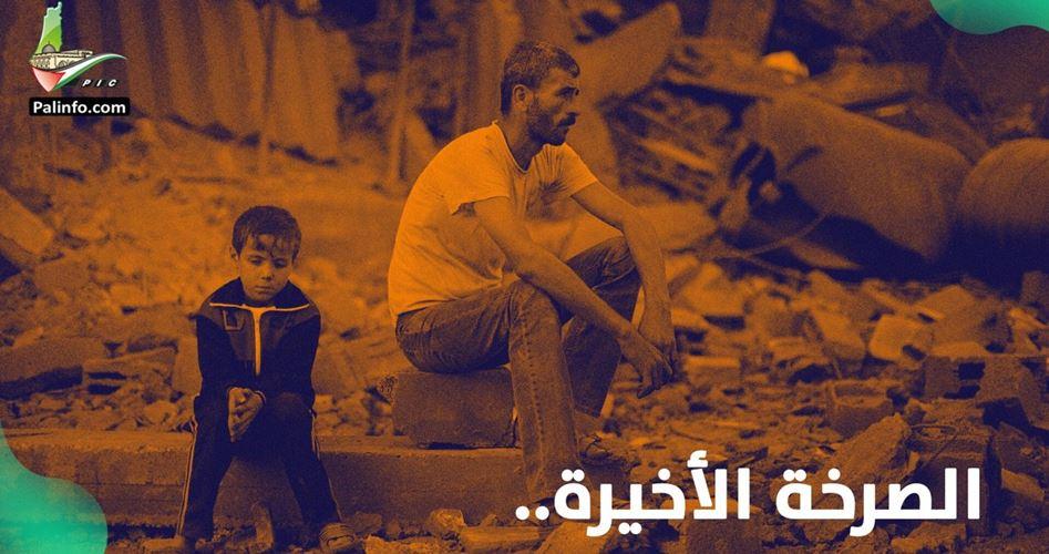 ONU: Crisi a Gaza raggiunge livello senza precedenti