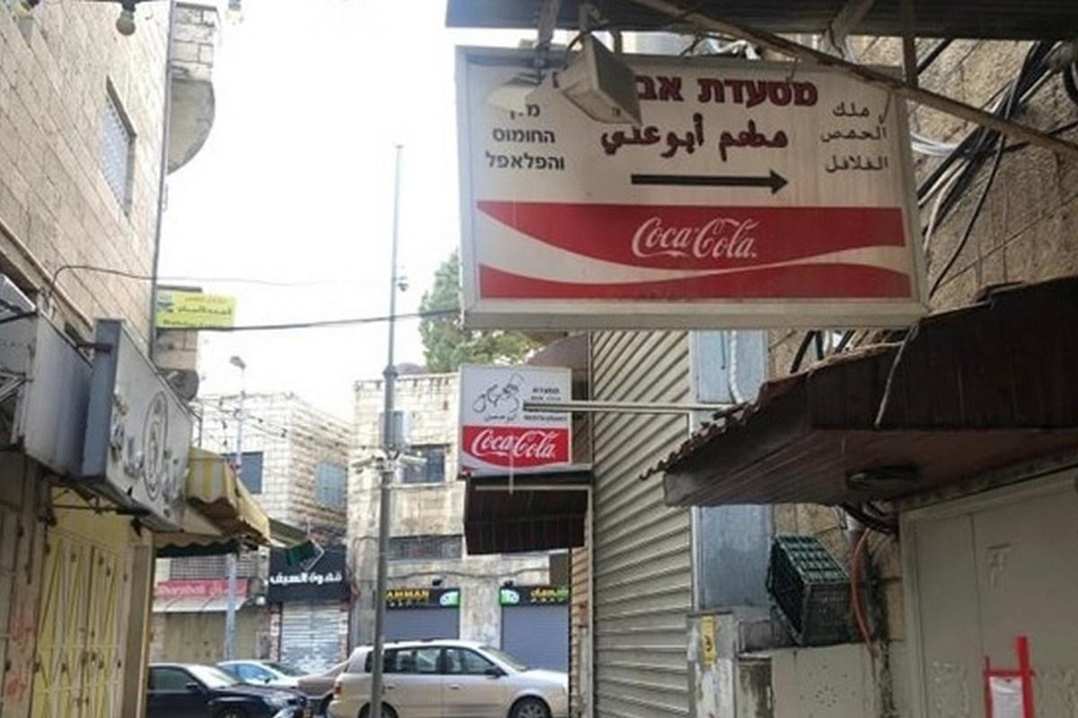 """Israele chiude ristorante perché """"assumeva personale dalla Cisgiordania"""""""