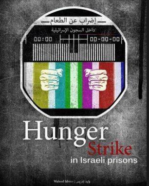 Prigionieri politici palestinesi iniziano sciopero della fame