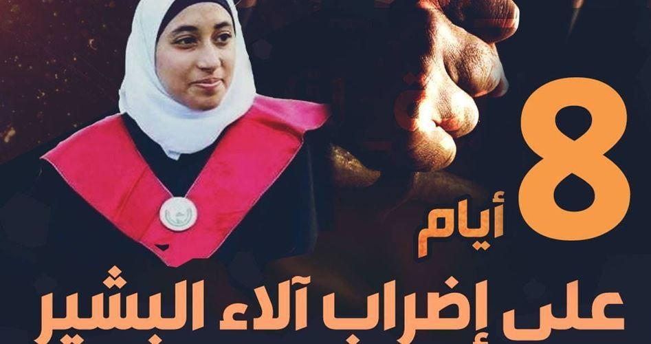 Lo stato di salute della prigioniera Alaa Basheer continua a peggiorare
