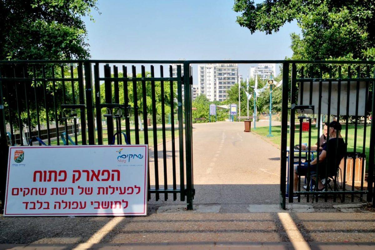 Tribunale israeliano solleva divieto d'entrata contro arabi in parco israeliano