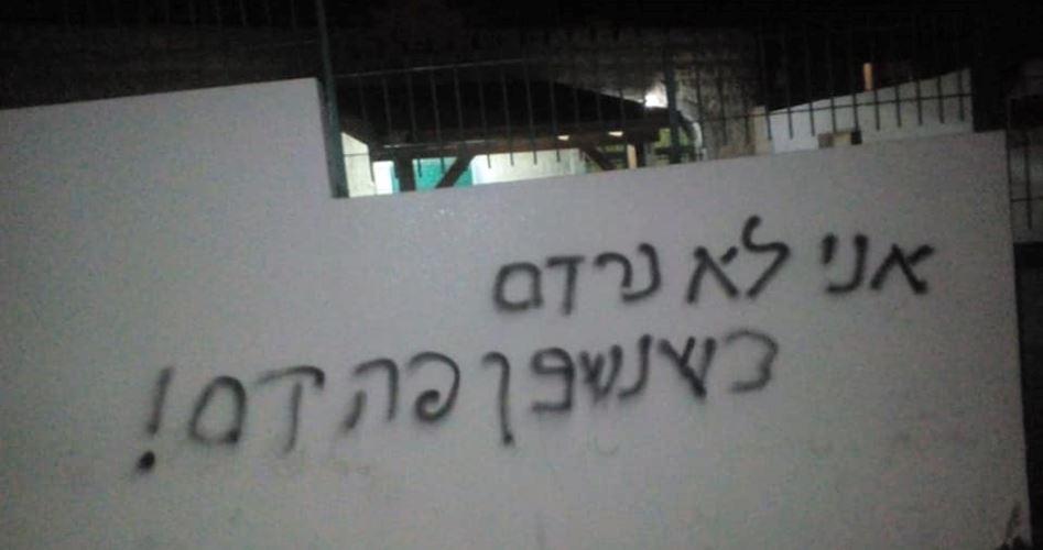 Coloni scrivono frasi razziste su muri di Nablus