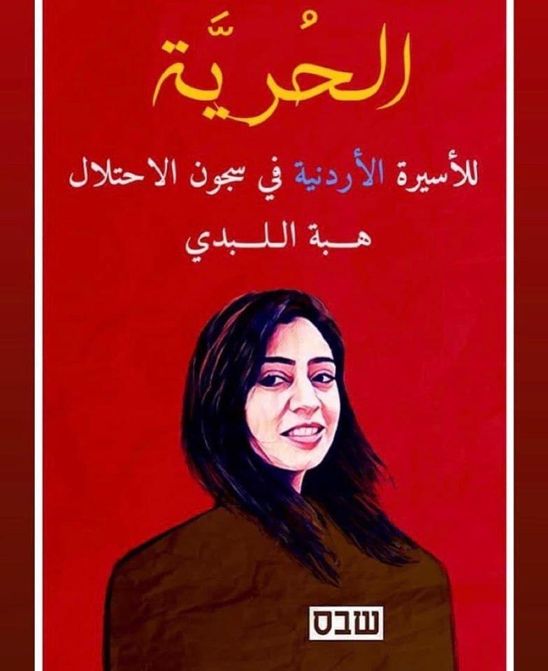 Heba, in sciopero della fame contro la detenzione amministrativa e le torture