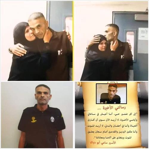 La famiglia chiede ad Israele il rilascio del corpo di Sami Abu Diak