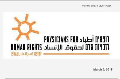 PHRI fa appello alle autorità israeliane affinché forniscano a Gaza strumentazione mancante e assistenza ai pazienti che hanno bisogno di cure