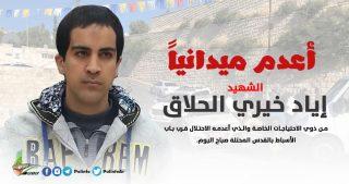 Poliziotti israeliani rilasciati un giorno dopo aver ucciso un disabile palestinese