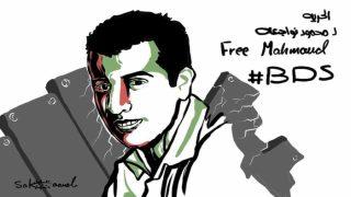 Tribunale israeliano estende detenzione di coordinatore del movimento di BDS per ulteriori 15 giorni