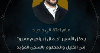 Il prigioniero Jamal Amr soffre per la mancanza di cure mediche in un carcere israeliano