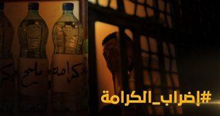 Più di 300 prigionieri si preparano per lo sciopero della fame nella prigione di Ofer