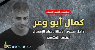 Muore prigioniero palestinese malato di cancro