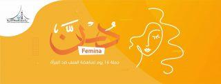 """GCMHP di Gaza e la campagna """"Femina"""" a sostegno dei diritti delle donne"""