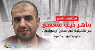 Prigioniero palestinese muore in carcere israeliano dopo vaccinazione Covid-19