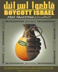 Cinquanta parlamentari israeliani: 'Boicottiamo le aziende e i prodotti britannici!'