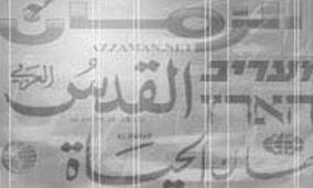 Riconciliazione palestinese. I principali titoli della stampa palestinese e israeliana